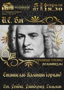 5-февраля-афиша-харьков-и-с-бах-и-органные-сонаты-романтизма