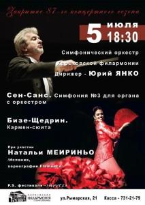 5-июля-афиша-харьков-новый-органный-зал-закрытие-концертного-сезона