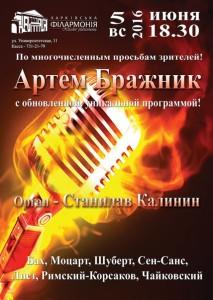 5-июня-афиша-харьков-концерт-артема-бражника