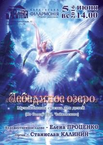 5-июня-афиша-харьков-концерт-сказка-для-детей-лебединое-озеро