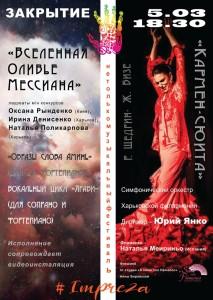 5-марта-афиша-харьков-новый-органный-зал-фестиваль-импреза