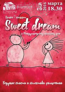 5-марта-афиша-харьков-sweet-dream