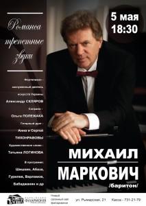 5-мая-афиша-харьков-новый-органный-зал-концерт-романса-трепетные-звуки