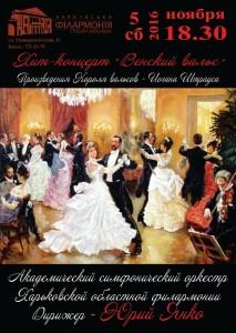 5-noyabrya-afisha-harkov-venskij-vals