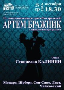 5-oktyabrya-afisha-harkov-kontsert-artema-brazhnika