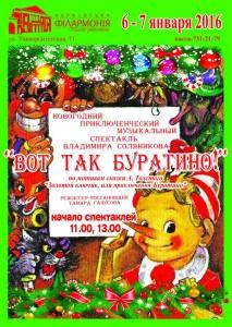 6-7-января-афиша-харьков-спектакль-вот-так-буратино