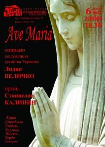 6-декабря-афиша-харьков-концерт-аве-мария