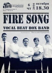 6-oktyabrya-afisha-harkov-fire-song