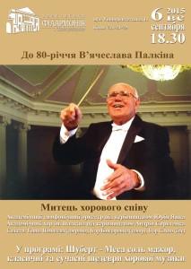 6-сентября-харьков-афиша-филармония-концерт-памяти-вячеслава-палкина