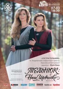 7-марта-афиша-харьков-наш-шевченко