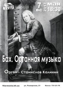 7-мая-афиша-харьков-новый-органный-зал-концерт-бах-органная-музыка