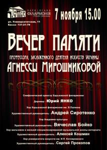 7-noyabrya-afisha-harkov-vecher-pamyati-agnessy-miroshnikovoj