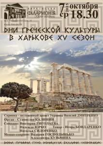 7-октябрь-харьков-афиша-концерт-дни-греческой-культуры-в-харькове