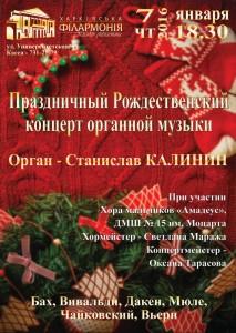 7-января-рождественский-концерт-органной-музыки