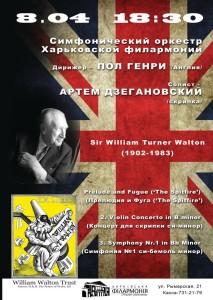 8-апреля-афиша-харьков-новый-органный-зал-симфоническая-музыка