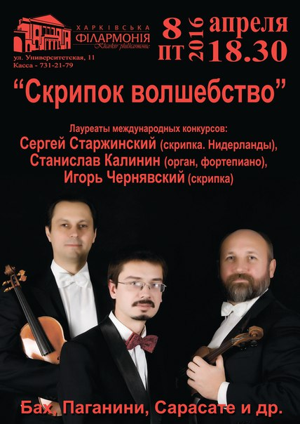 8-апреля-афиша-харьков-скрипок-волшебство