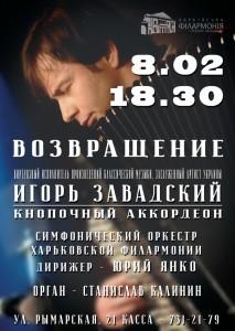 8-февраля-афиша-харьков-игорь-завадский-новый-органный-зал