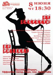 8-июня-афиша-харьков-новый-органный-зал-от-оперетты-до-мюзикла
