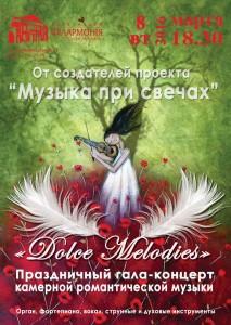 8-марта-афиша-харьков-Dolce- Melodies