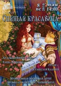 8-мая-афиша-харьков-спящая-красавица
