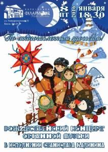 8-января-афиша-харьков-рождественский-концерт-органной-музыки