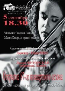 87-sezon-afisha-kharkov-philarmonic