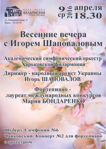 9-апреля-афиша-харьков-весенние-вечера-с-игорем-шаповаловым