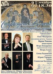 9-декабря-афиша-харьков-Confitemini-Domino