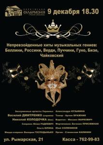 9-dekabrya-afisha-harkov-novyj-organnyj-zal-opernye-hity