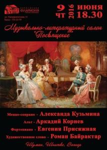 9-июня-афиша-харьков-посвящение