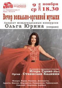 9-noyabrya-afisha-harkov-vecher-vokalno-organnoj-muzyki