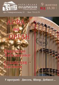 9-oktyabrya-afisha-harkov-muzyka-dlya-arfy-i-organa