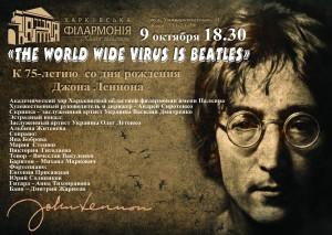 9-октября-харьков-афиша-концерт-к-дню-рождения-джона-леннона