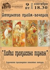 9-сентября-афиша-харьков-открытие-прайм-вечеров