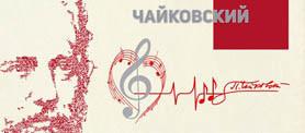 Абонементы_Чайковский_jpg