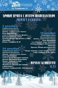 afisha-harkov-zimnie-vechera-s-igorem-shapovalovym