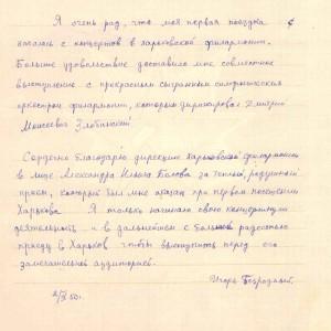 Афтограф Игоря Безродного