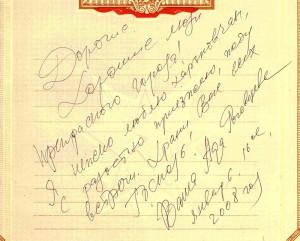 Автограф Ады Роговцевой_