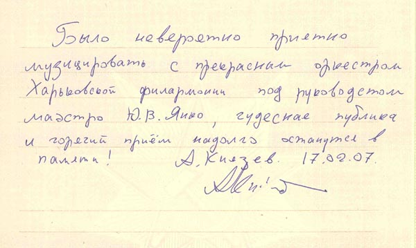 Автограф Александра Князева_