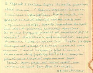 Автограф Арама Хачатуряна_