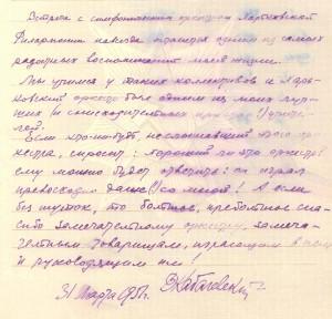 Автограф-Дмитрия-Кабалевского