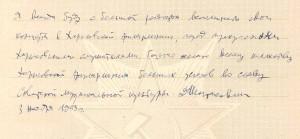 Автограф Дмитрия Шостаковича_