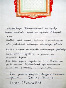 Автограф-Эмиля-Гилельса