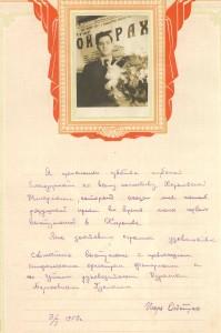 Автограф-Игоря-Ойстраха