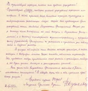 Автограф Исаака Дунаевского