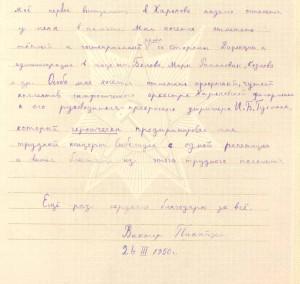 Автограф-Виктора-Пикайзена