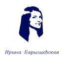 Барышевская Ирина
