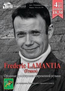 Фредерик-Ламантье-афиша-Харьков