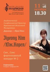 Kontsert-Dzhi-YAn-Kim-i-simfonicheskogo-orkestra.-Harkovskaya-filarmoniya