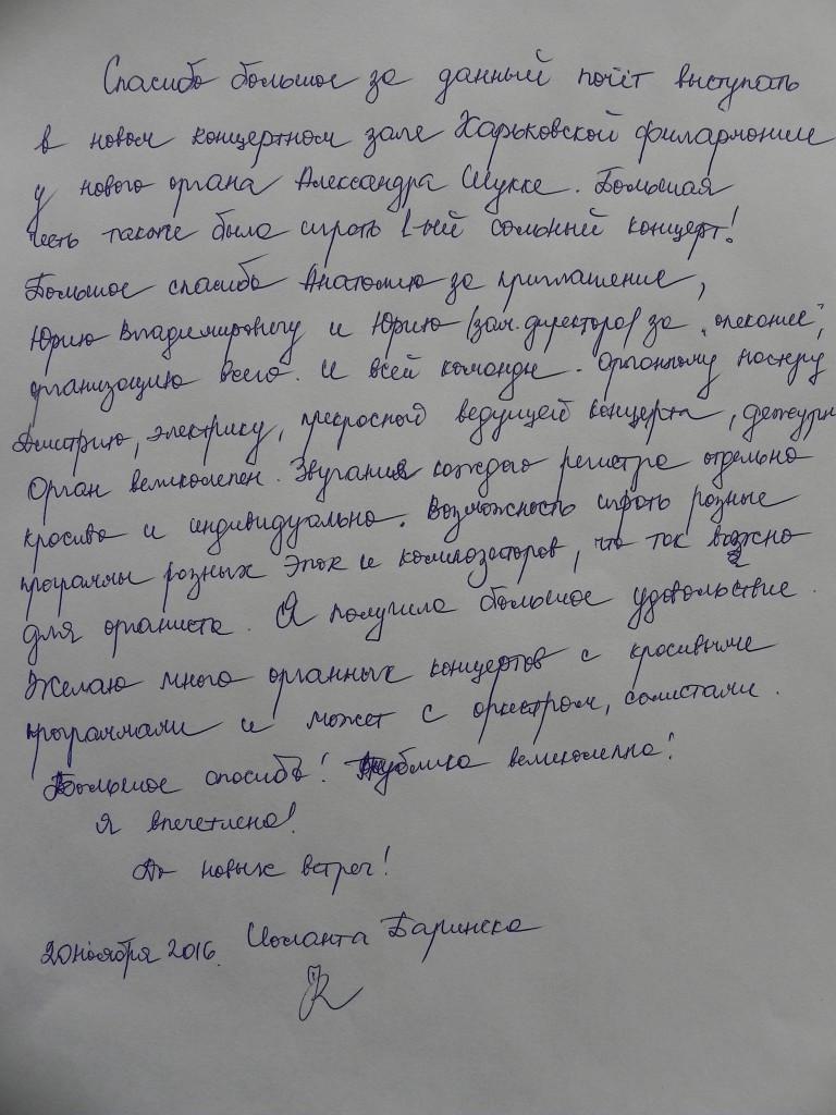 otzyv-iolanty-barinski-o-novom-organnom-zale-harkovskoj-filarmonii